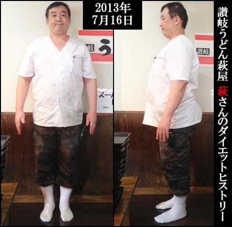 [合成] 萩さん-7月16日