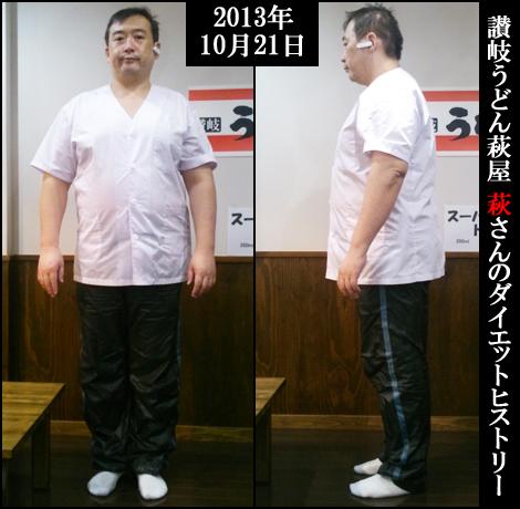 讃岐うどん萩屋-萩さんのダイエットヒストリー2013年10月24日