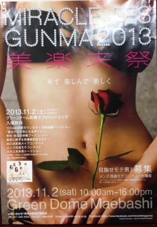 コピー ~ 美楽来祭2013