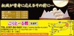 2013年10月号のアンドナウ広告