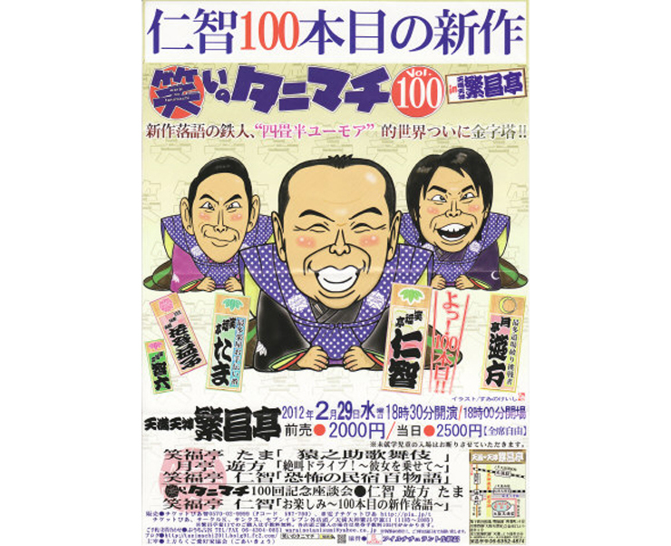 jinntitanimachi-thumb-740x602-2459.jpg