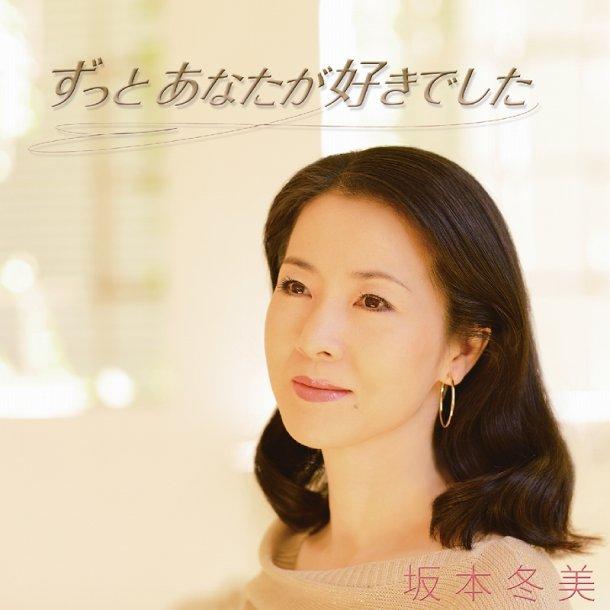 sakanews_large_sakamotofuyumi_zuttoanata.jpg
