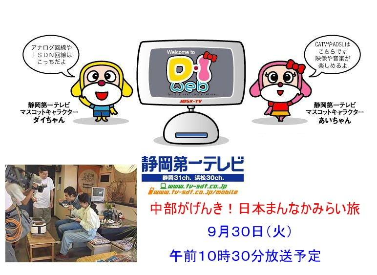 sizuoka1063940992_1.jpg