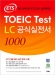 ETS TOEIC LC