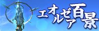 eor100_banner.jpg