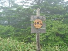 シングル・スマイル ver ブロぐ 最近なんだかストリングス-恵那山1