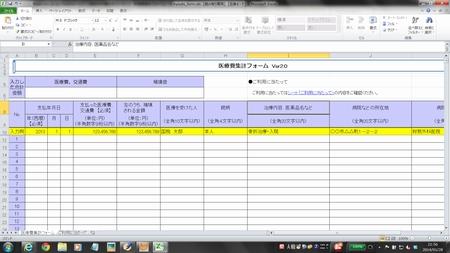 iryohisyukei_002_140128.jpg