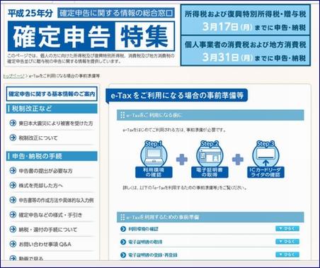kakuteishinkoku_01_etax-junbi_1401.jpg
