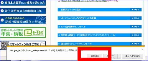 kakuteishinkoku_06_jizen_setup_exe_1401.jpg