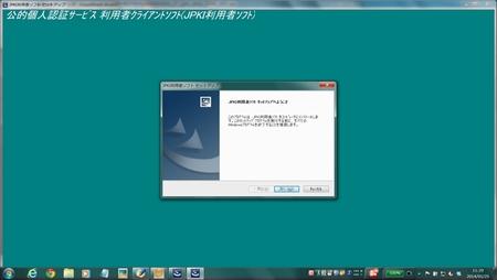 kakuteishinkoku_08_jizen_setup_jpki_soft_1401.jpg