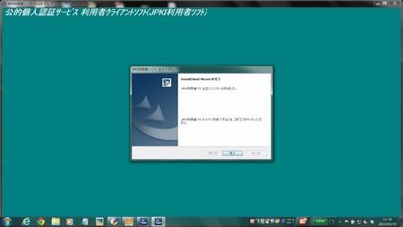 kakuteishinkoku_12_jizen_setup_jpki_kanryo_1401.jpg