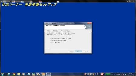 kakuteishinkoku_13_jizen_setup_jpki_kanryo_1401.jpg