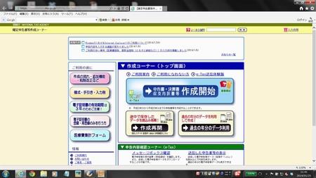 kakuteishinkoku_14_shinkokusyo_sakusei_1401.jpg