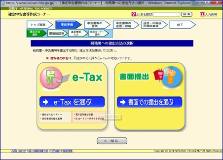 kakuteishinkoku_21_e-TAX_sentaku.jpg