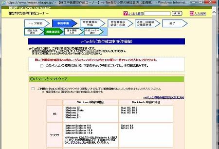 kakuteishinkoku_22_e-TAX_check.jpg