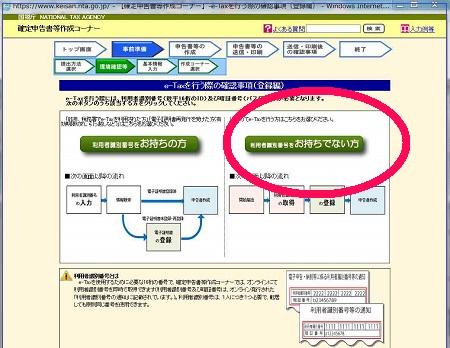 kakuteishinkoku_23_e-TAX_riyoushashikibetsu.jpg