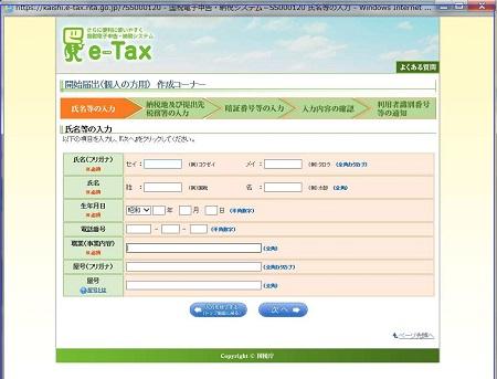 kakuteishinkoku_24_e-TAX_shimei.jpg