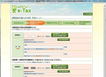 kakuteishinkoku_25_e-TAX_jusho.jpg