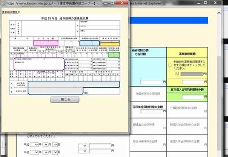 kakuteishinkoku_47_gensenchoshuhyo.jpg