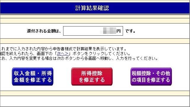 kakuteishinkoku_60_keisankekka.jpg