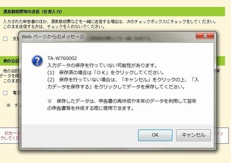 kakuteishinkoku_69_hozon.jpg