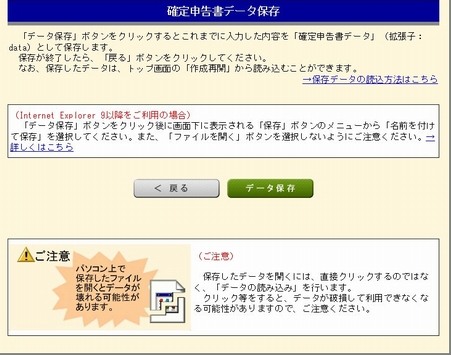 kakuteishinkoku_70_hozon.jpg