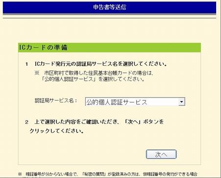 kakuteishinkoku_74_soushin.jpg