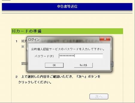 kakuteishinkoku_75_pass.jpg