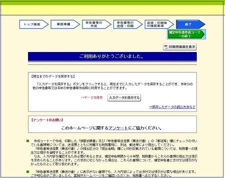 kakuteishinkoku_86_shuryo.jpg