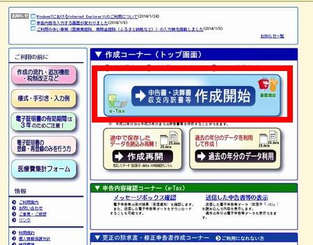 kakuteishinkoku_corner_001_1401.jpg