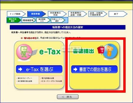 kakuteishinkoku_sentaku_002_1401.jpg