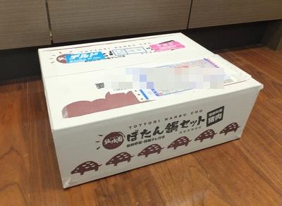 tottori_001_140123.jpg