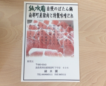 tottori_006_140123.jpg