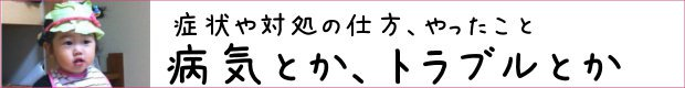 byouki003.jpg