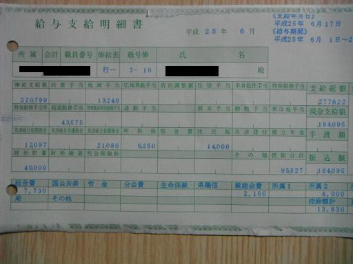 月収23万円の手取り額は?【所得税と住民 ...