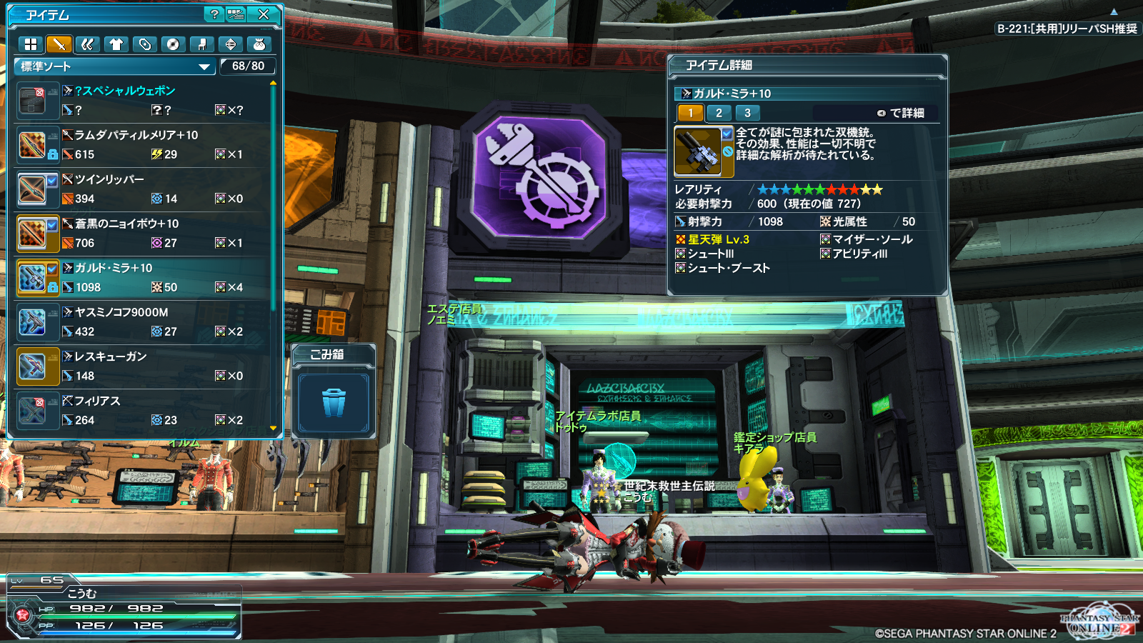 pso20140123_172319_001.png