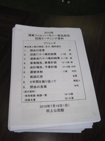 20100718-01.jpg
