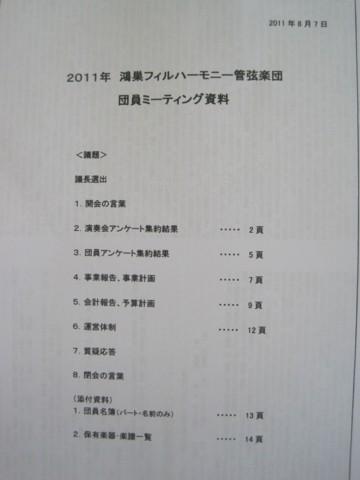 20110807-02.jpg