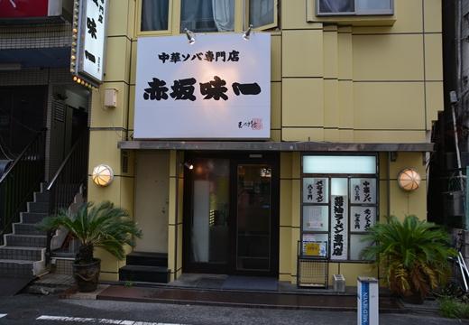 赤坂味一 (19)_R