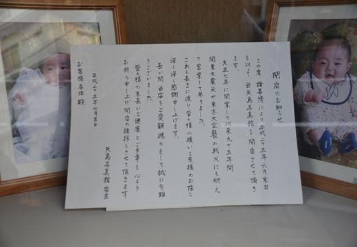 谷中根岸三ノ輪 (197)_R