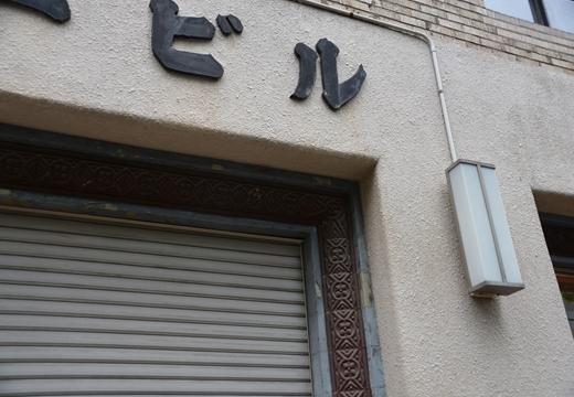 蔵前・銀座 (46)_R
