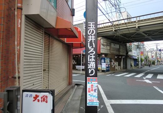 玉ノ井 (1)_R
