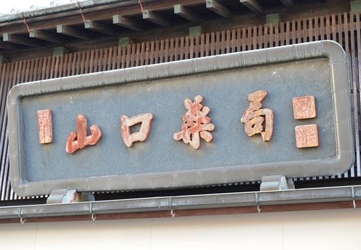 土浦 (563)_R