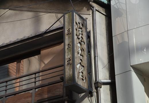 上野ネクスト (62)_R
