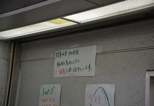 足立区銭湯 (34)_R