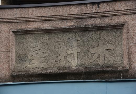 足立区銭湯 (76)_R