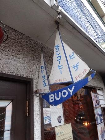 カフェレストラン浮3