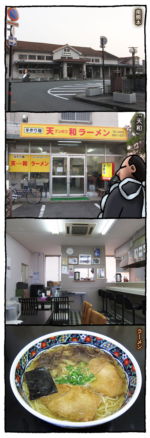 kumamototenho1.jpg