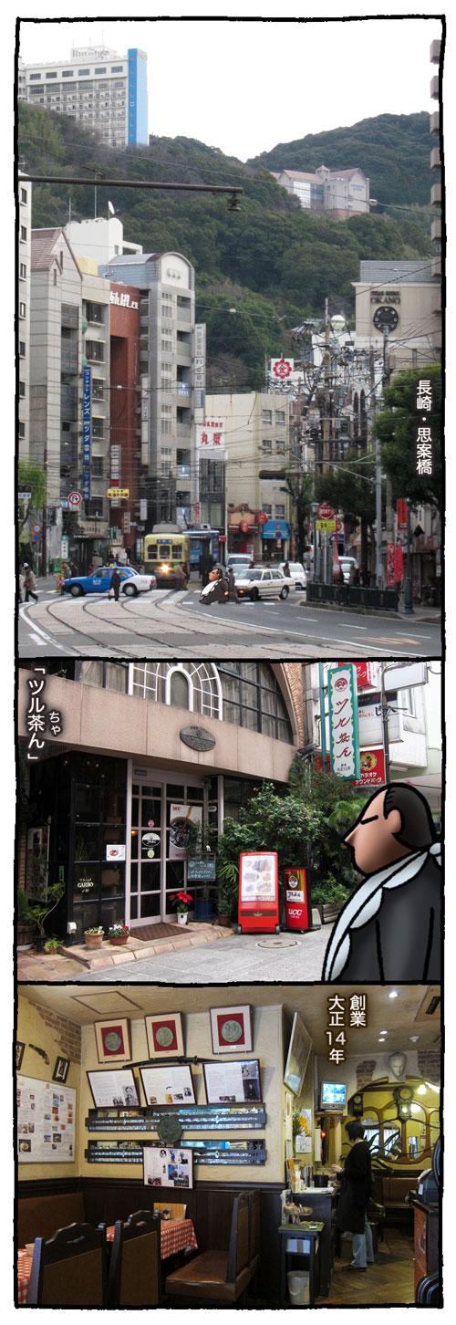 nagasakituruchan1.jpg