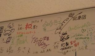 楽屋の壁に刻んできました。